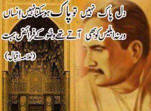 Best SMS Poetry Ghazals,IQbal,Ghalib ,Faraz,Mohsin Naqvi 's latest Collection