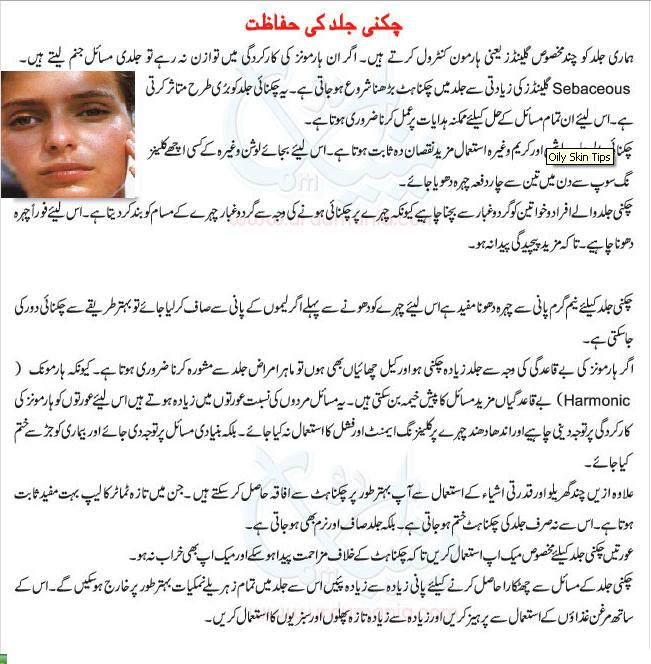 Beauty Tips In Urdu For Oily Skin