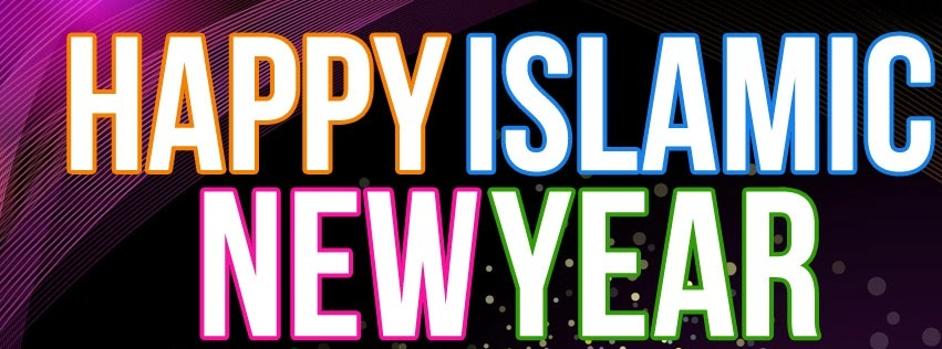 islamic new year 2017 wallpapers