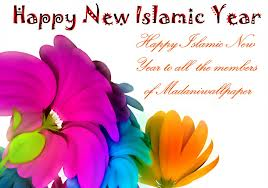 Islamic New Year latest Wallpaper collection