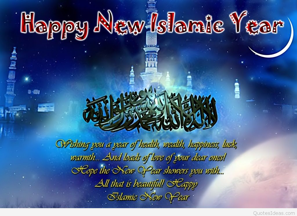 Happy New Islamic Year | Most HD Wallpapers Pictures Desktop
