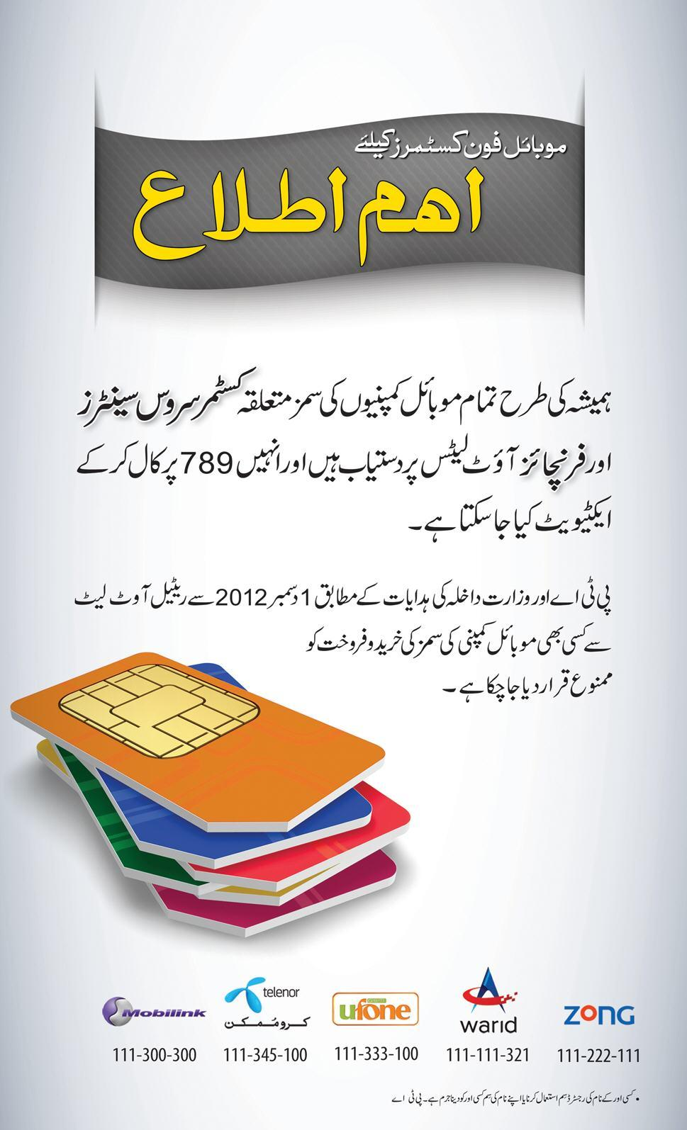 All Mobile Phone Sims Can BE Activated by 789 Free and Available at Customer Centers