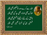 allama iqbal poetry sms collection