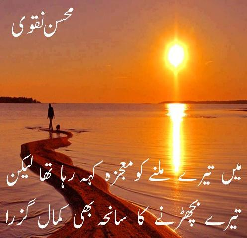 mohsin Naqvi Best Urdu poetry sms
