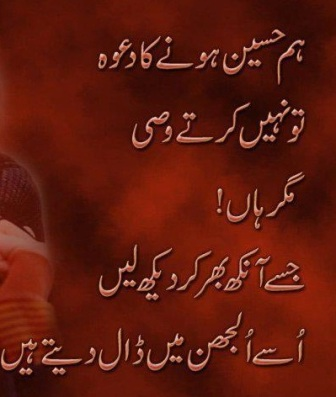 Wasi Shah Poetry Here Have Latest Collection Shahpoetry Sms