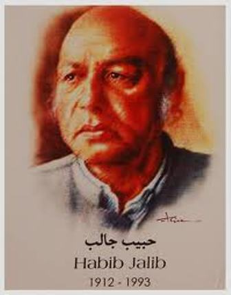 Habib Jalib poetry| Shayari|Urdu Best Poetry Sms Collection