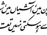 Shaheen poetry Collection of iqbal