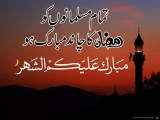 Ramzan Chand mubaral to all muslims