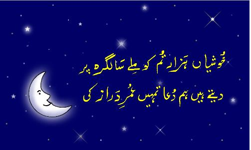 11 Best Pregnancy Wishes Quotes And Poems Wishesmessages: Birthday Mubarak Text Messages In Urdu, English & Hindi