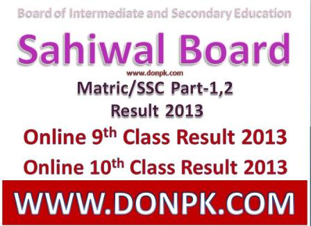 Bise Sahiwal matric result 2013