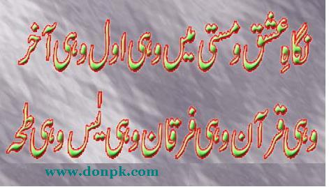 Islamic Poetry sms