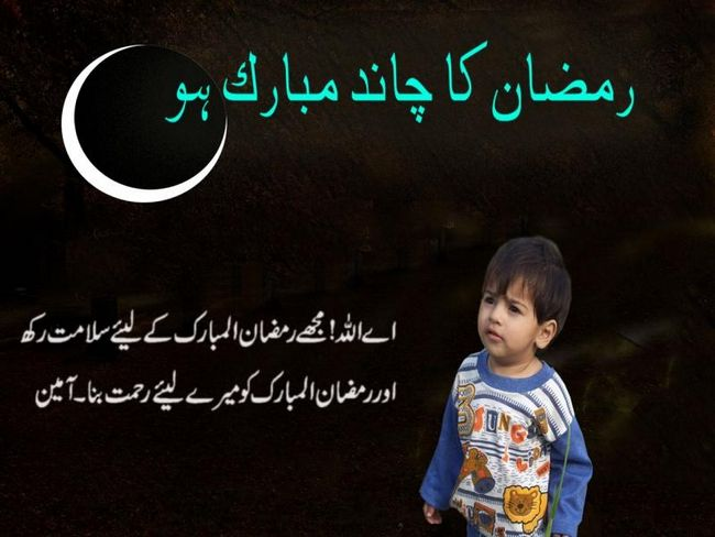 Funny Sad Love Sms Photos Pics Images: Chand Raat Mubarak Wishes