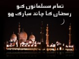Ramzan Moon celebrations