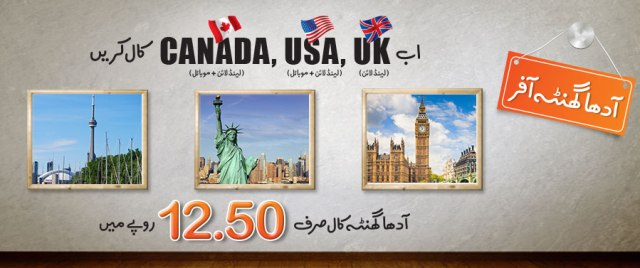 Ufone Aada Ghant Offer for INT Calling