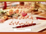eid Chand Raat Love Poetry SMS