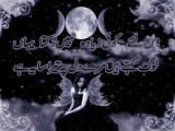 Eid Chand Raat urdu SMS Poetry