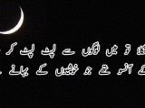 Eid Chand Raat poetry photos images in urdu