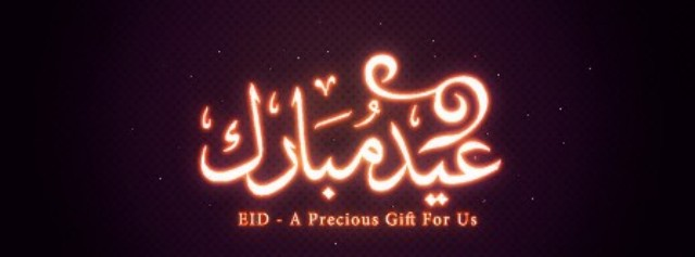 Eid Mubarak SMS poetry in Urdu