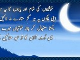 Happy eid Chand Raat poetry
