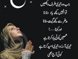 chand Raat urdu poetry desktop Backgrounds
