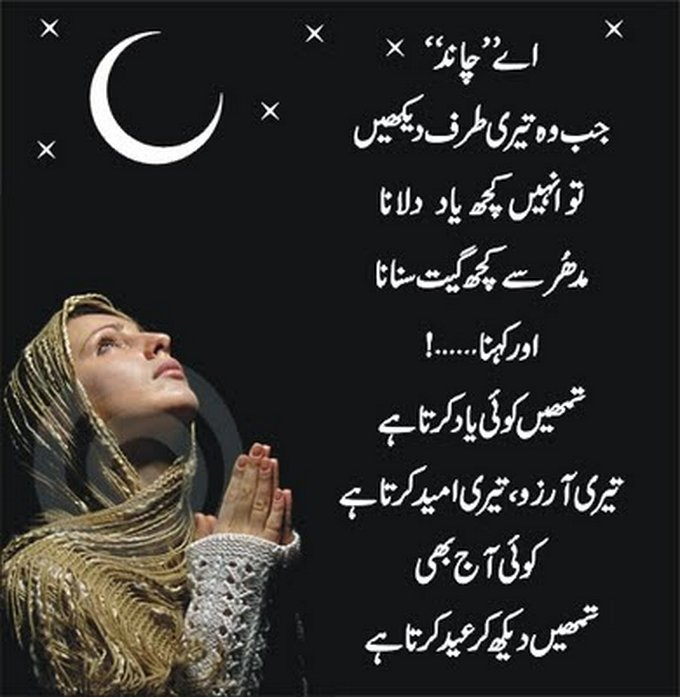 Urdu Poetry in Urdu Urdu Poetry Images SMS Dosti Sad Love PIcs