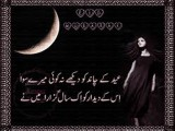 Chand Raat poetry Wallpapers