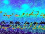 chand raat best urdu poetry