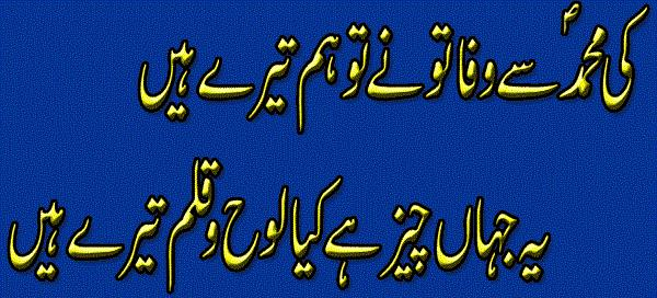 Islamic Poetry SMS in Urdu and English