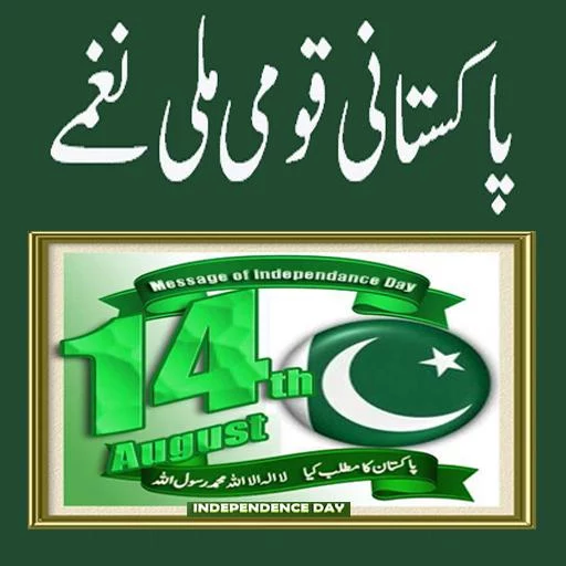 Pakistani Mili Naghmay National Patriotic Songs Free Download