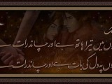 chand Raat poetry collection 2013