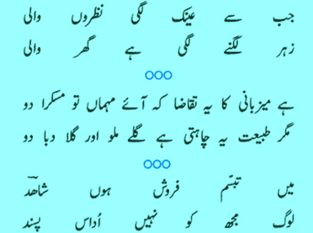 Love Sad Love Shayari Sad Love 2014 Friend Jokes Funny Urdu Love Sad ...