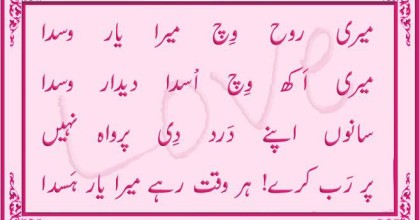 Love SMS in Urdu