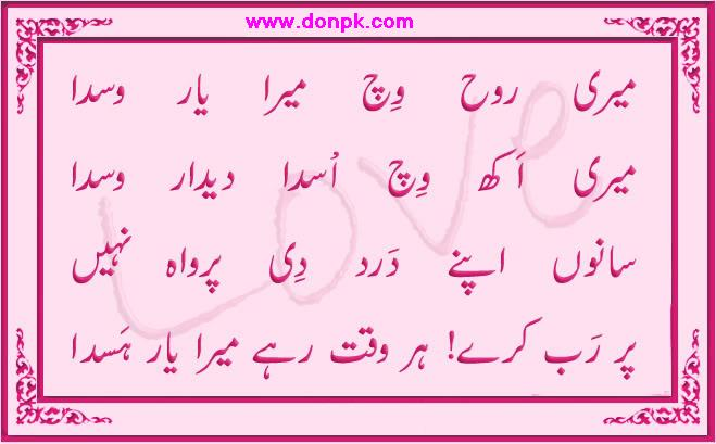 Punjabi Sad sms, Love SMS, Punjabi Bol Collection