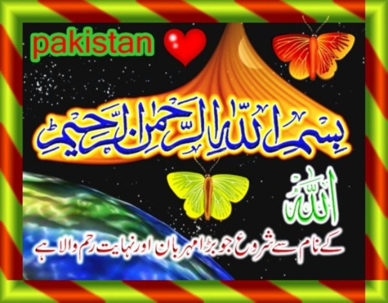 islamic quotes backgrounds