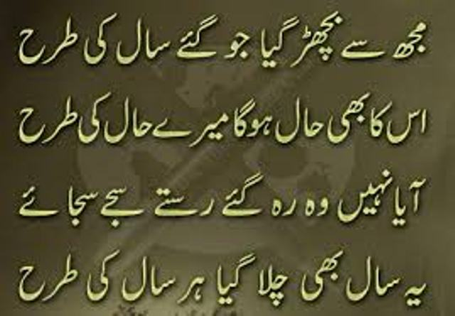 Urdu Poetry Ghazal Urdu Poetry Sad SMS Pic Wallpapers 2 Lines Dosti In ...