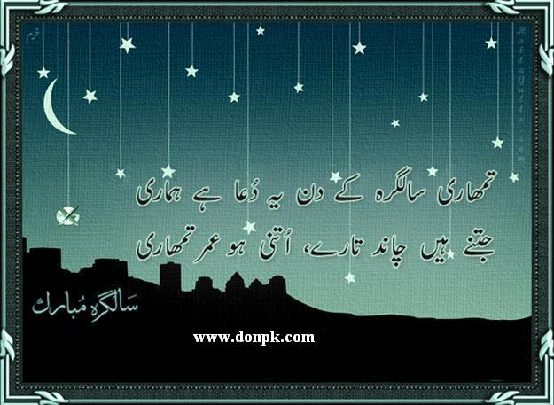 Birthday Wishes Poetry in Urdu and English