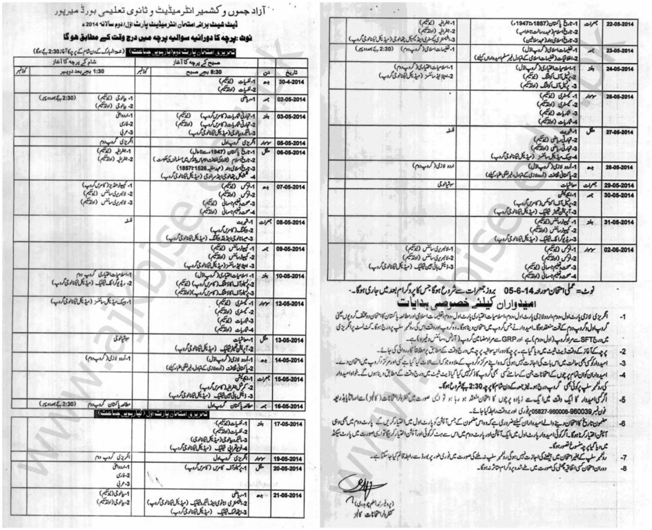 Bise AJK HSSC Inter 11th, 12th Class Date Sheet 2014