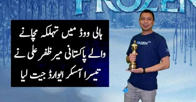 Mir Zafar Ali won 3rd Oscar Award in Hollywood