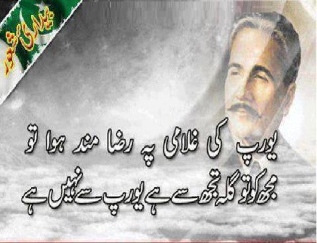 Urdu Poetry wallpapers for youth, Students motivation Poetry of Shair