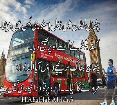 Pathan Funny SMS Text messages Wishes