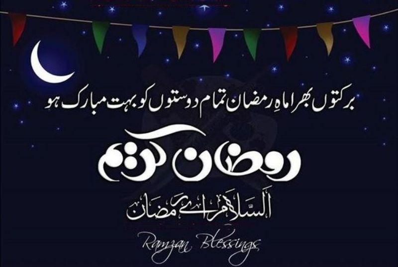 Ramadan Mubarak SMS Messages in English