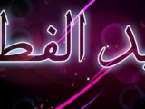 download eid ul fitar Facebook covers
