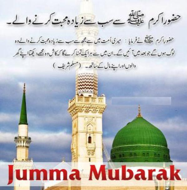 juma wallpaper hd