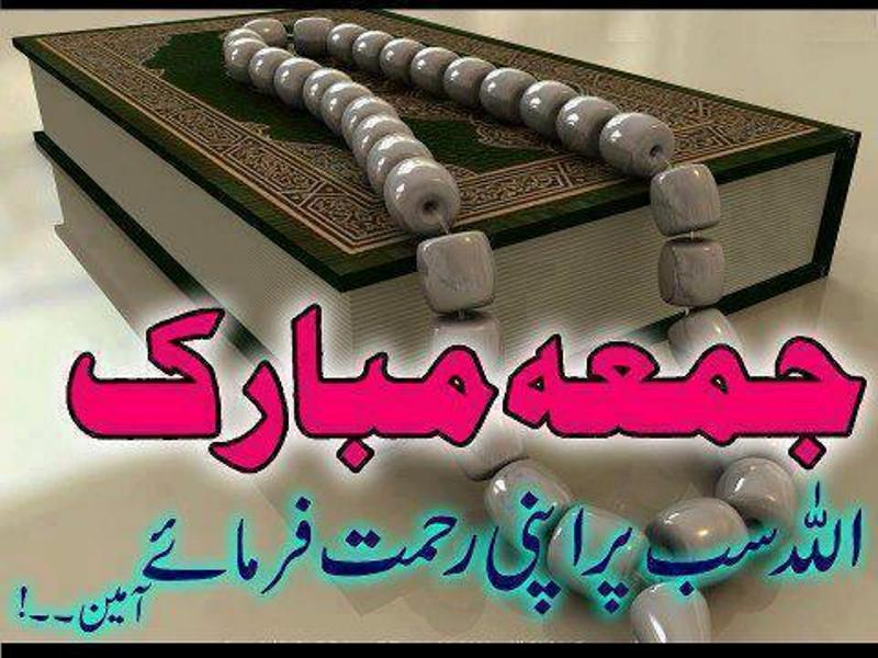 Juma Mubarak Islamic Images Wallpaper free Download
