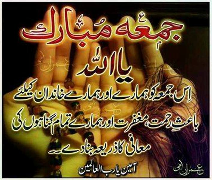 Jumma mubarak islamic hadees sms in urdu and english