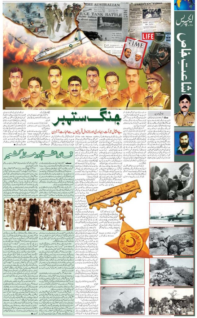 pakistan defence day essay Check out our top free essays on defence day to help you write your own essay.