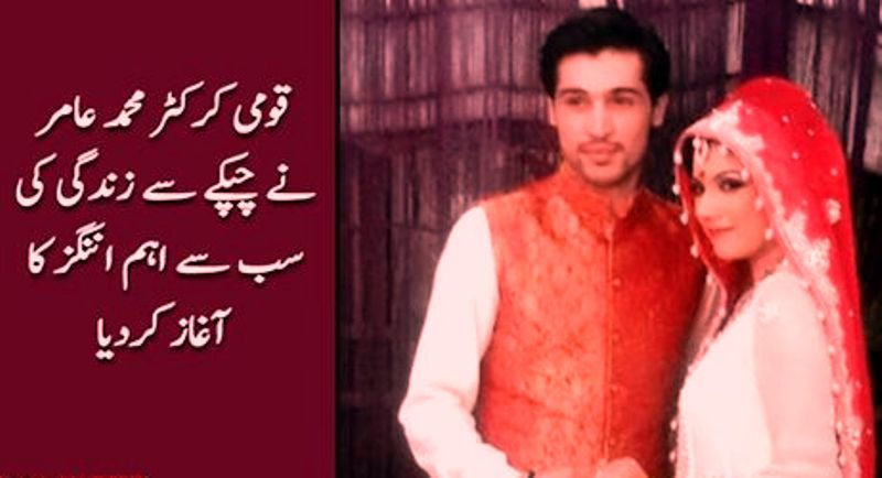 Pakistan Fast bowler Muhammad Amir Wedding Marriage Pictures