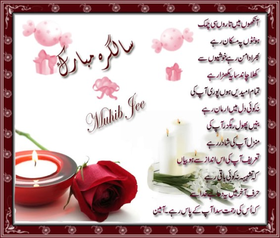Urdu Birthday SMS Text Messages