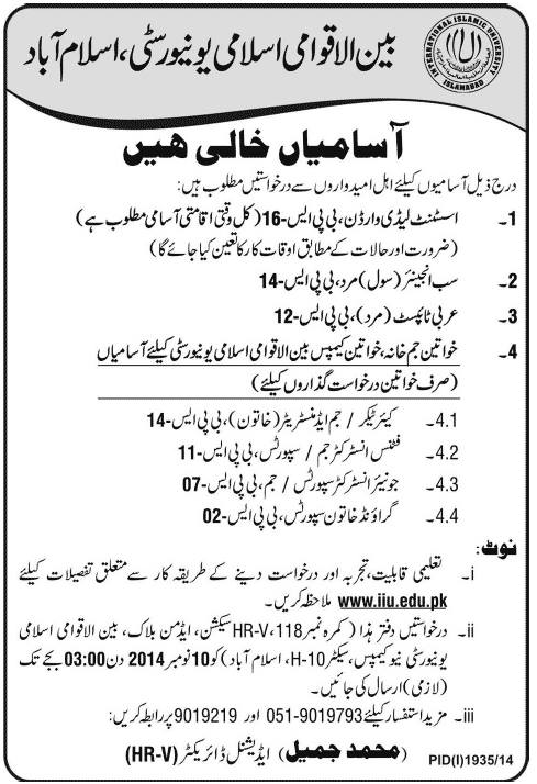 International Islamic University Islamabad jobs 2014