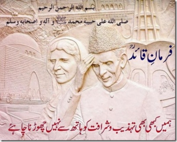 Message by Muhammad Ali Jinnah and Our Mission